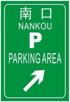 停车区预告