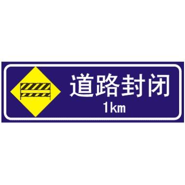 前方1KM道路封闭
