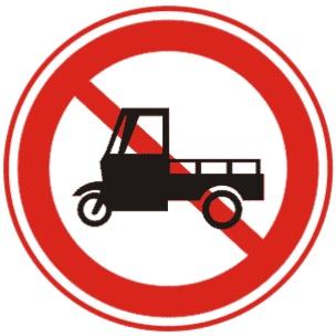 禁止三轮车机动车通行
