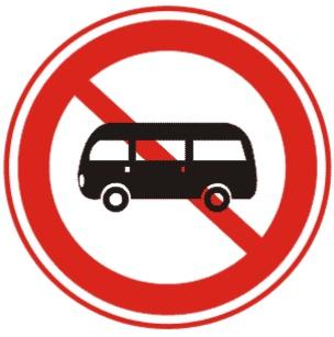 禁止小型客车驶入