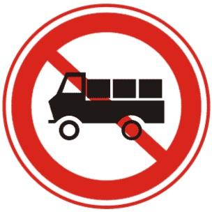 禁止载货汽车驶入