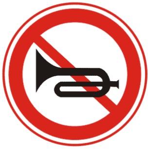 禁止鸣喇叭